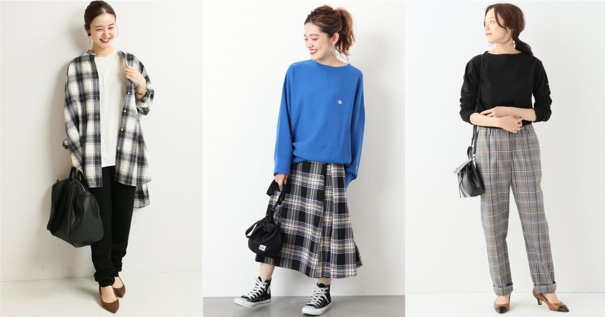 格紋的季節來了!日本女生最基本的三款格紋單品必須即刻穿上