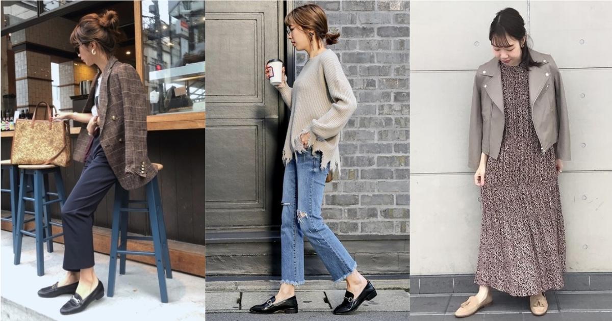 「樂福鞋」絕對是秋冬的必備鞋履!想完成時髦造型少了這雙肯定不行