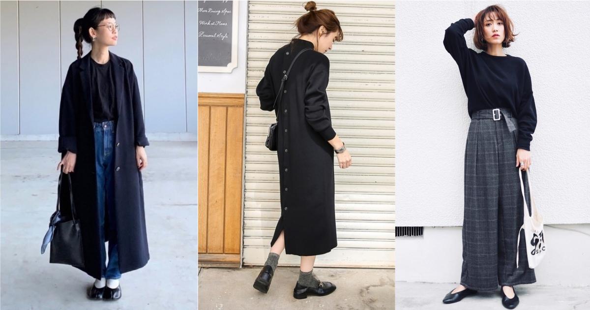 最適合「黑色穿搭」的季節!秋冬的百搭、顯瘦、時髦全部都用黑色詮釋就對了