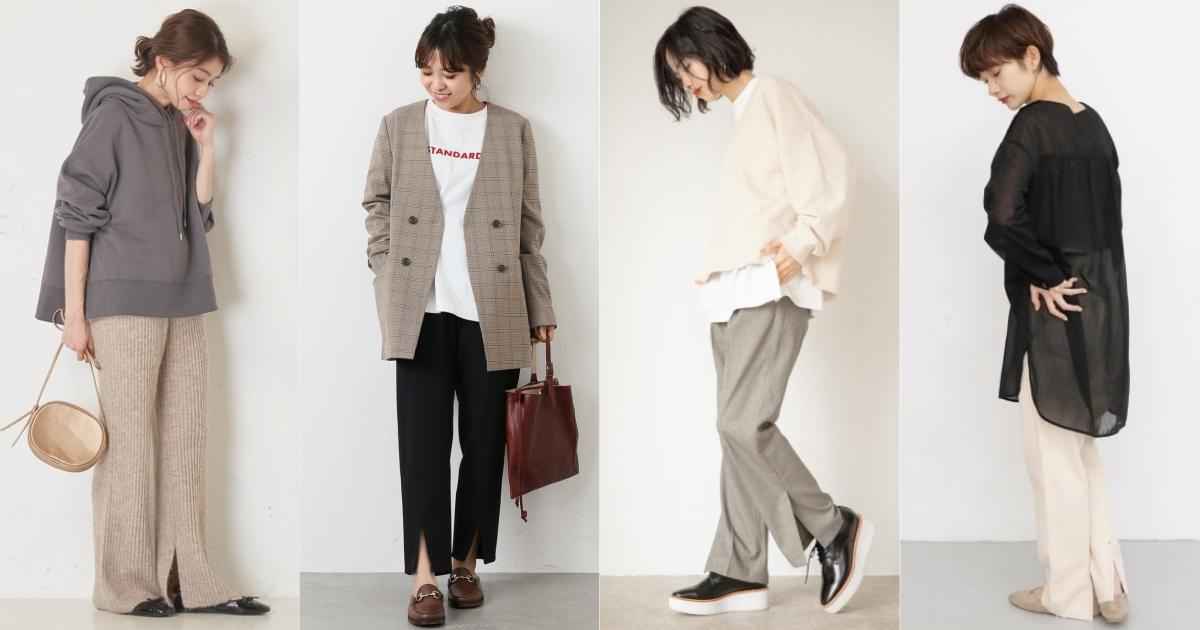 長褲多了開衩剪裁就是時髦! 不同開衩角度穿搭起來哪裡不一樣購入前要先知道