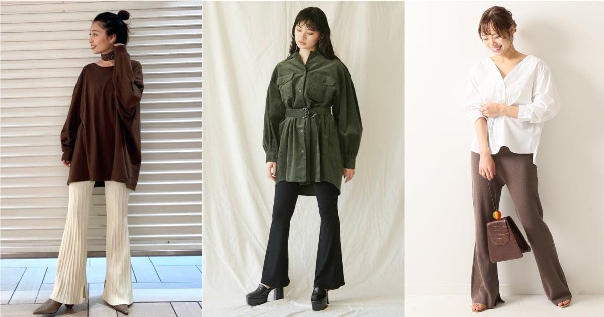 演繹隨性自在的復古魅力!日本女生這個秋冬都換上了喇叭褲