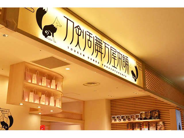 2019年11月22日「刀劍亂舞萬屋本舖」在澀谷PARCO隆重開幕!