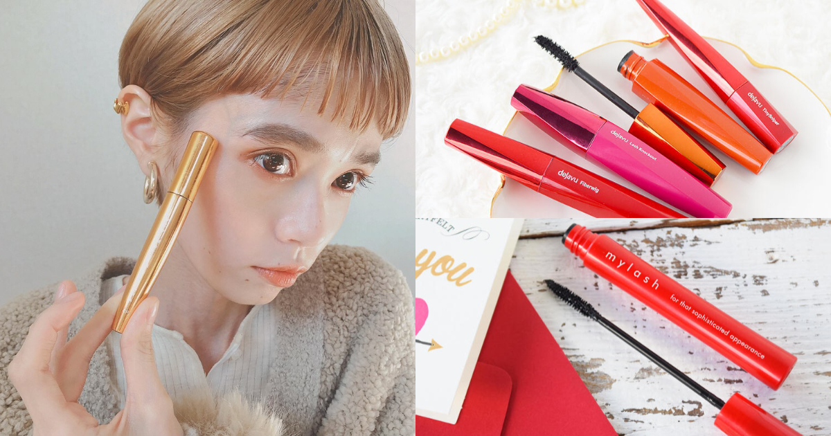 日本女生化妝包都找的到!創造有神大眼睛的 3 款人氣「睫毛膏」必須筆記