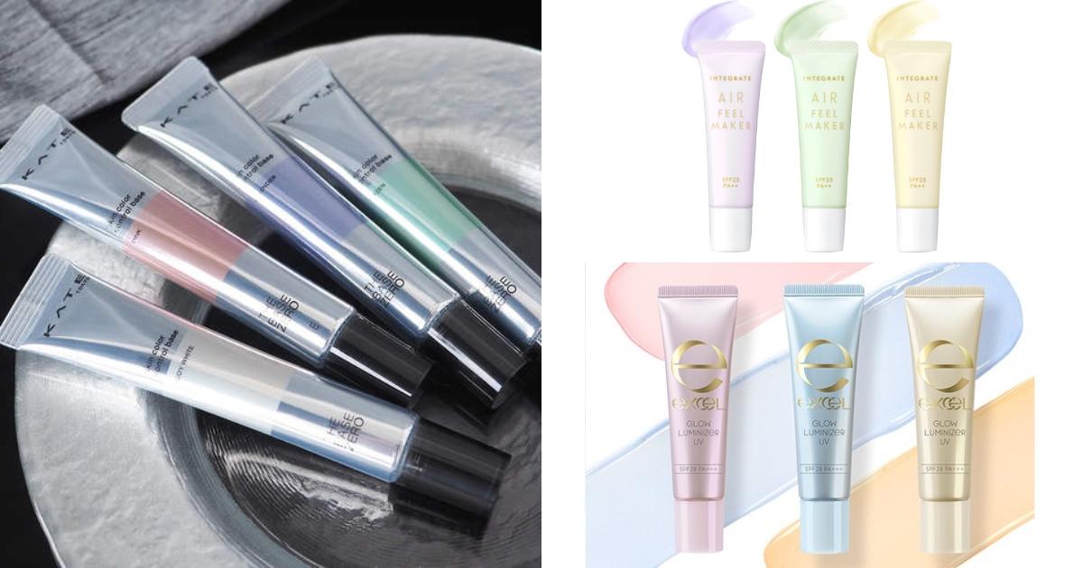 完美妝感關鍵就是校色!4 款高CP值日本開架「色彩飾底乳」一定要入手