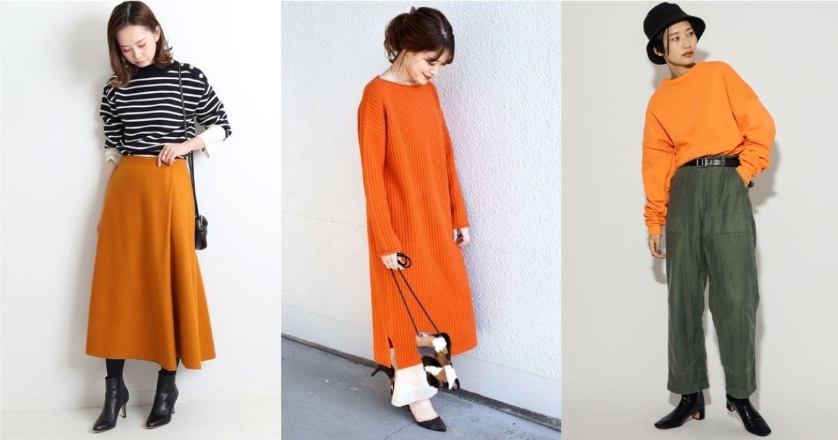 揮別一成不變的深色調!這個冬天就裡用橘色單品營造活潑感穿搭