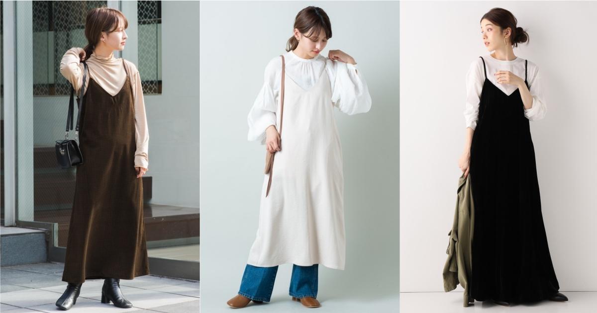 連續著用也能有多變造型!四季都好穿的「細肩帶洋裝」 CP 值絕不讓人失望