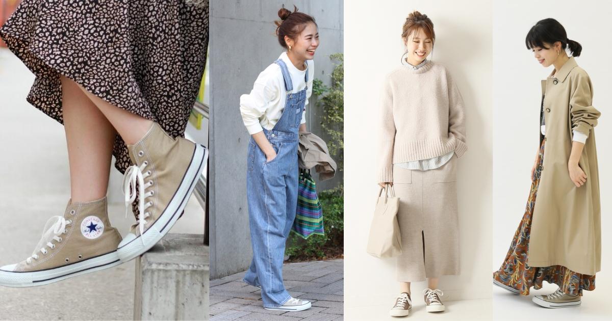 只怕你想穿卻買不到!絕對百搭的「奶茶色帆布鞋」難怪穿搭人氣居高不下