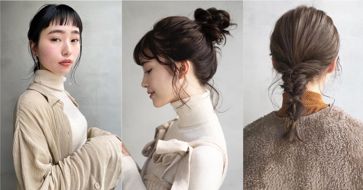 頭髮盤起造型更加分!3個綁法學起來簡單營造好會穿搭的日系印象