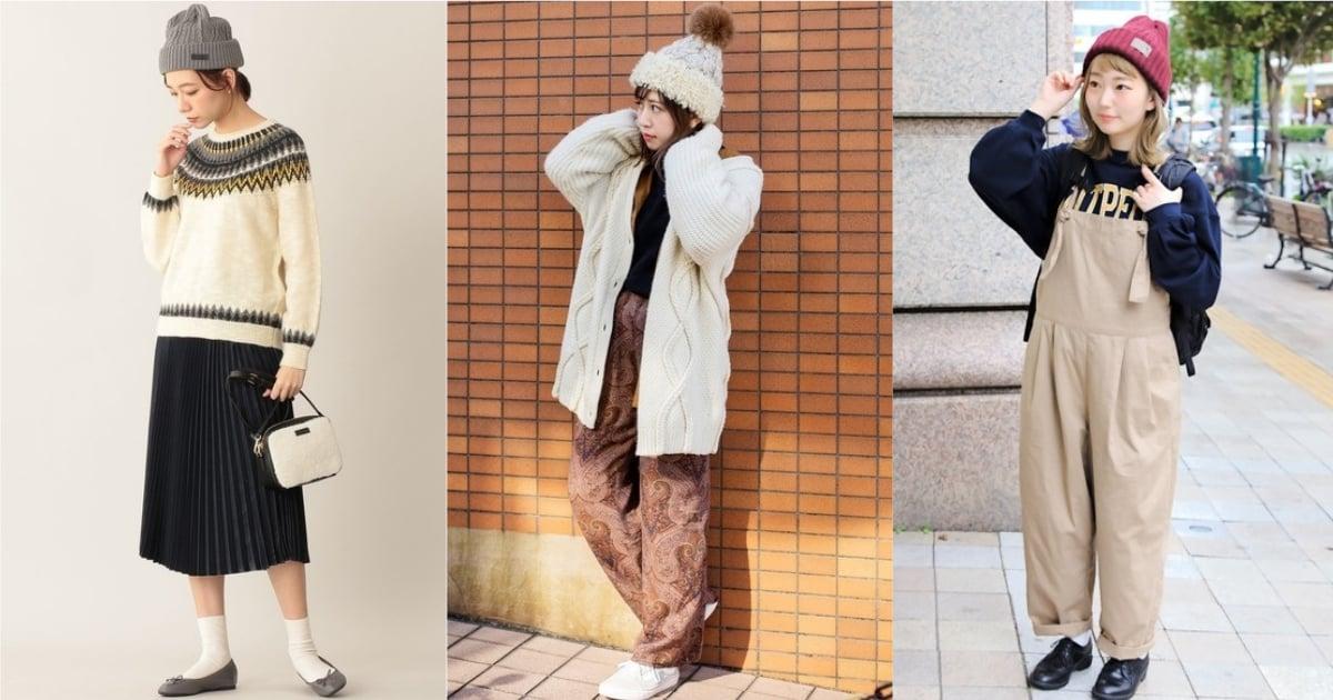 多了這一頂印象度立刻大升!毛帽就是日本女生休閒穿搭的加分配件