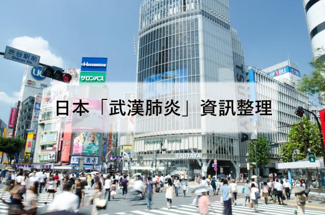 【2/17更新】日本「武漢肺炎」資訊總整理!最新情況、活動賽事消息、緊急聯絡單位等