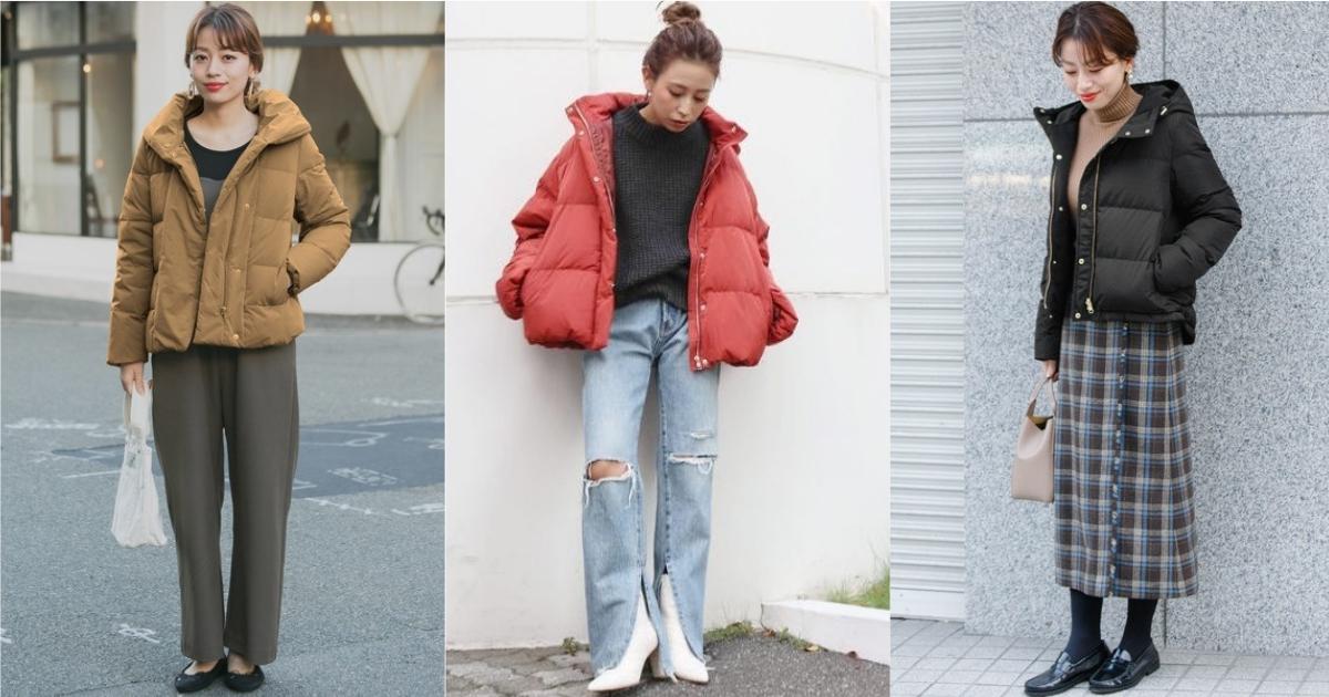 羽絨外套這樣搭不顯胖!保暖又顯瘦的 3 個穿搭挑選技巧務必知道